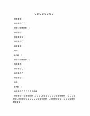 科研合作协议范本.pdf