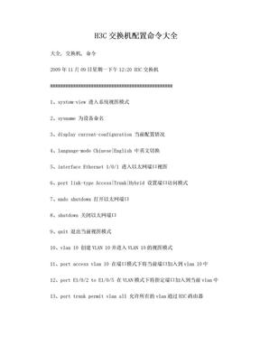 H3C交换机配置命令大全.doc