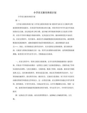 小学语文德育渗透计划.doc