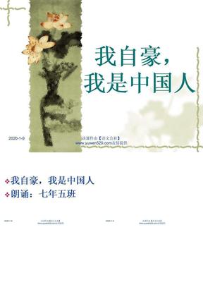 《爱心、爱国教育:我自豪,我是中国人》ppt课件.ppt
