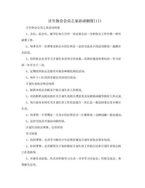 计生协会会员之家活动制度[1]1.doc