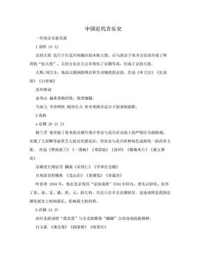 中国近代音乐史.doc