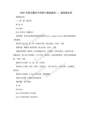 2005年版安徽省中药饮片炮制规范二、藻菌地衣类.doc