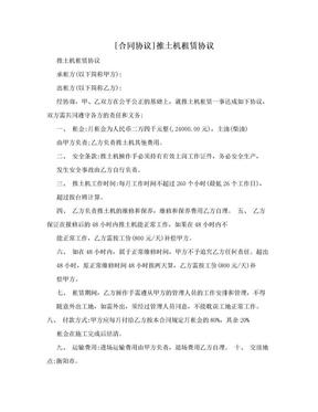 [合同协议]推土机租赁协议.doc