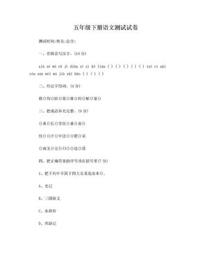 人教版五年级下册语文期末试卷及答案2.doc