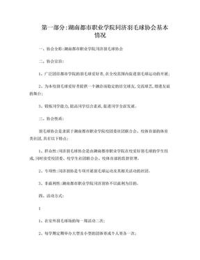 羽毛球协会基本资料.doc