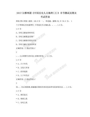 2017尔雅网课《中国历史人文地理(上)》章节测试及期末考试答案.doc