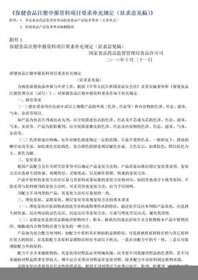 《保健食品注册申报资料项目要求补充规定(征求意见稿)2010.10.21~22》.doc