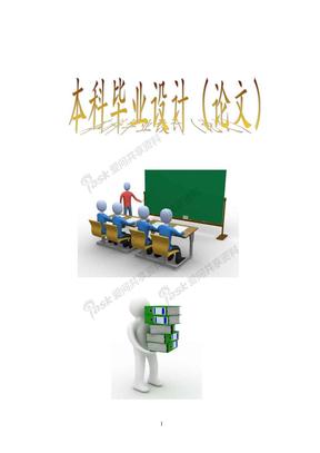 网络营销在中小企业中的应用分析_毕业论文.doc