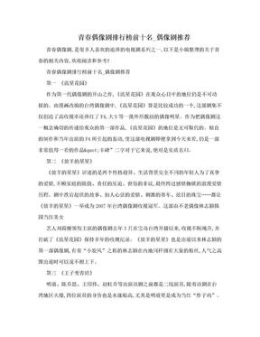青春偶像剧排行榜前十名_偶像剧推荐.doc