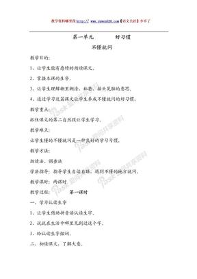小学二年级语文下册全册教案【北师大】.doc