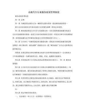 出租汽车行业服务质量管理制度.doc