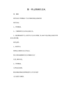 人教版六年级音乐上册全册教案.doc