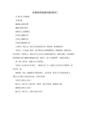 负荆请罪的课本剧[教学].doc