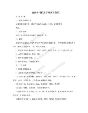 物业公司档案管理规章制度.doc