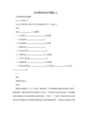 活动赞助策划书模板_0.doc