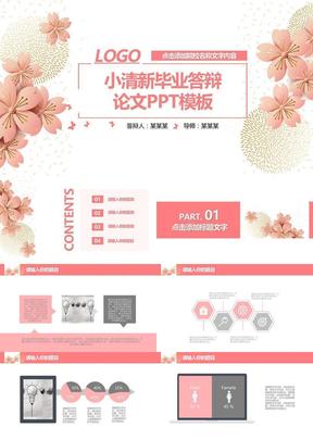 粉色花朵小清新风格通用毕业论文答辩PPT模板.pptx