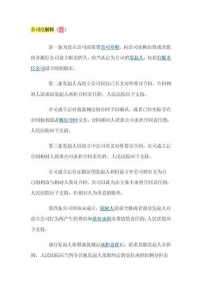 公司法解释三.doc