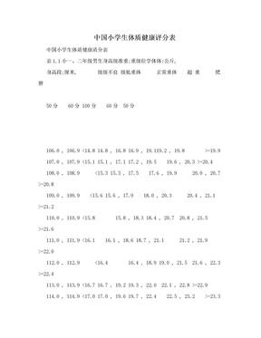 中国小学生体质健康评分表.doc