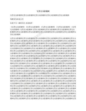 宅男宅女影视网.docx