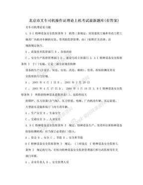 北京市叉车司机操作证理论上机考试最新题库(有答案).doc