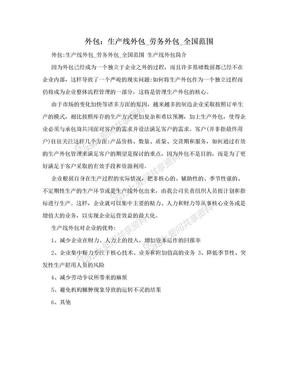 外包:生产线外包_劳务外包_全国范围.doc