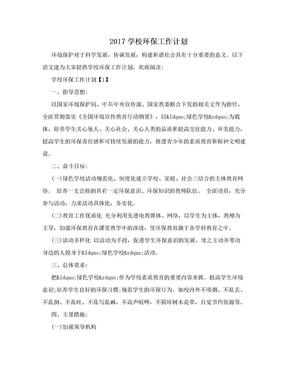 2017学校环保工作计划.doc