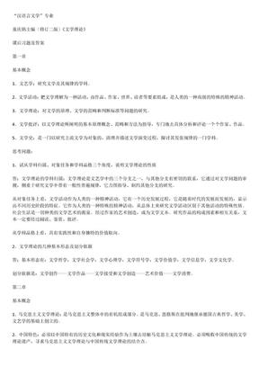 童庆炳《文学理论》1--8章答案.doc