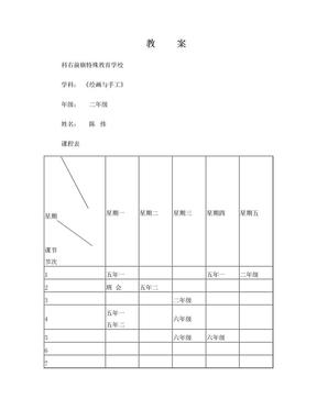 《绘画与手工》二年级上册教案(陈伟).doc