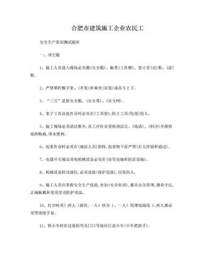 合肥市建筑施工企业农民工安全生产常识测试题库.doc