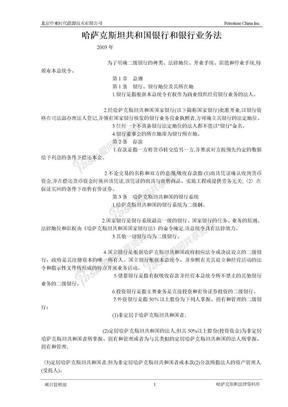14.哈萨克斯坦共和国银行和银行业务法.doc
