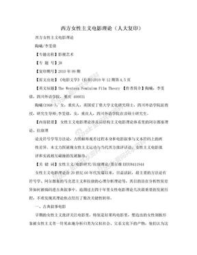 西方女性主义电影理论(人大复印).doc
