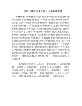 中国传统法律文化 复旦大学郭建主讲.doc