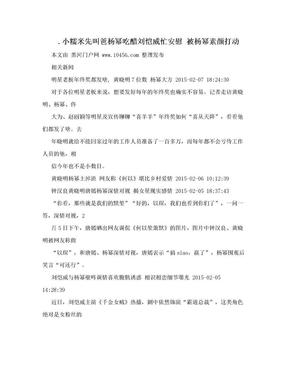 .小糯米先叫爸杨幂吃醋刘恺威忙安慰 被杨幂素颜打动.doc
