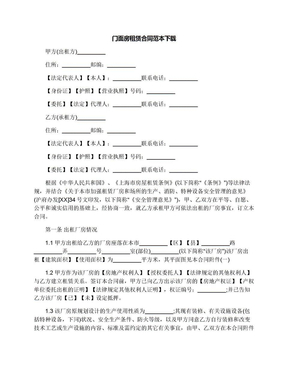 门面房租赁合同范本下载.docx