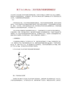 基于SolidWorks二次开发的凸轮廓线精确设计.doc