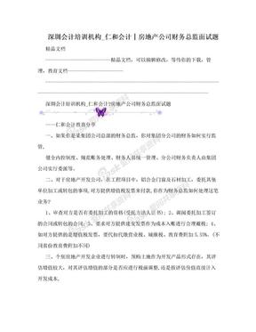 深圳会计培训机构_仁和会计│房地产公司财务总监面试题.doc