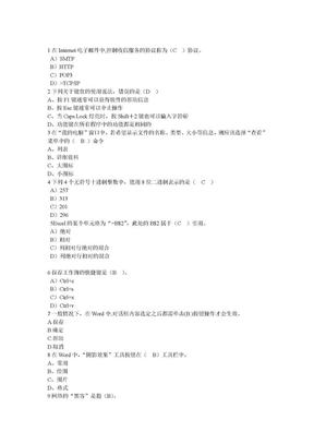 大一大学计算机基础教程考试试题(一).doc