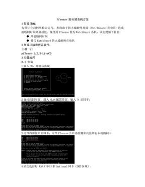 Pfsense_防火墙配置.doc