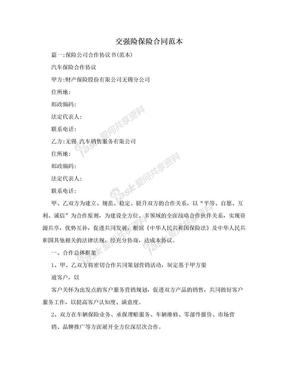 交强险保险合同范本.doc