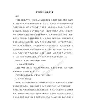 家具设计毕业论文.doc