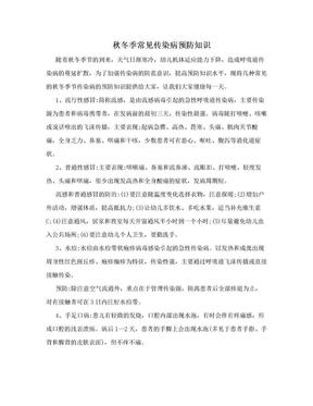 秋冬季常见传染病预防知识.doc