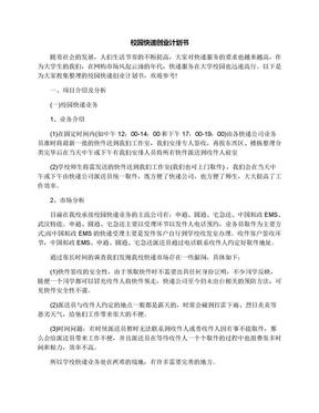 校园快递创业计划书.docx