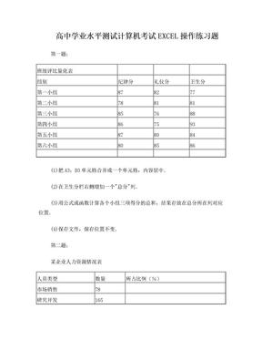 高中学业水平测试计算机考试EXCEL操作练习题.doc