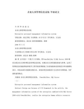 企业人事管理信息系统-毕业论文.doc