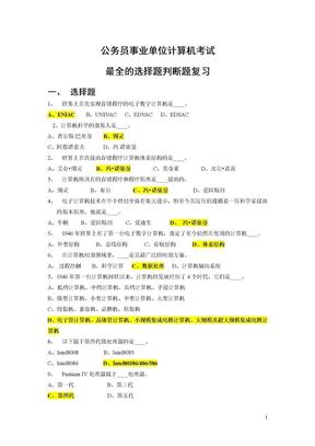 公务员事业单位计算机考试最全的选择题判断题(有答案).doc