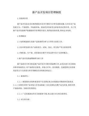 研发管理制度.doc