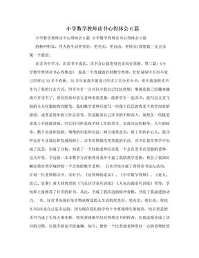 小学数学教师读书心得体会6篇.doc