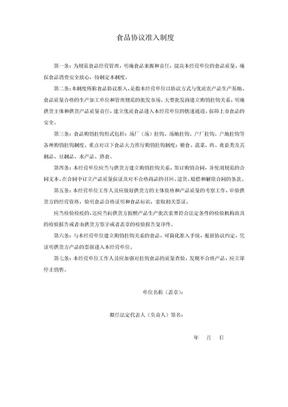 办理食品流通许可证材料【标准版】.docx