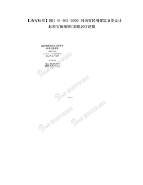 【地方標準】DBJ 41-041-2000 河南省民用建筑節能設計標準實施細則(采暖居住建筑.doc